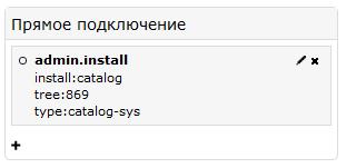 Результат добавление модуля admin.install