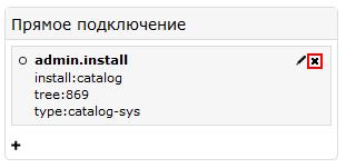 Удаление admin.install